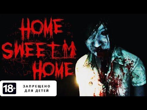 УЖАСТИК НА НОЧЬ?! (ВОЗМОЖЕН МАТ) - HOME SWEET HOME|, SWEET HOME!