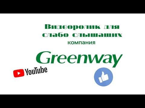 Видео ролик для слабо слышащих людей I компания GREENWAY