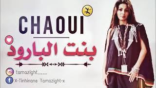 اغنية شاوية بنت البارود