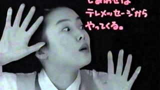 [CM] 中谷美紀 テレメッセージ 「コピー」篇 1994 TvCm2013.