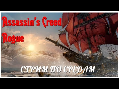 Assassin's Creed Rogue  серия 27  (OldGamer) 16+ thumbnail