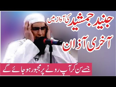 Last Azan by Junaid Jamshed in Chitral