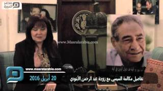 مصر العربية   تفاصيل مكالمة السيسي مع زوجة عبد الرحمن الأبنودي