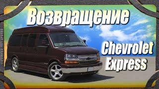 Возвращение Chevrolet Express.  Четыре месяца работ.