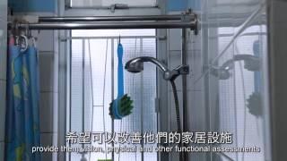 香港盲人輔導會 社區家居低視能綜合復康服務