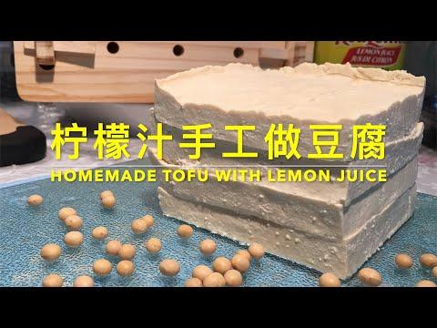 柠檬汁手工做豆腐  HOMEMADE TOFU WITH LEMON JUICE【Eng Sub+中文字幕】新鲜、软嫩、方便、健康,秘方大公开,一点也不难,随时在家做豆腐