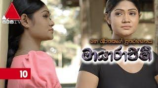 මායාරාජිනී - Maayarajini | Episode - 10 | Sirasa TV Thumbnail