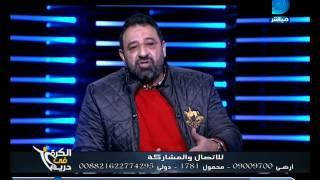 مجدي عبد الغني: كلنا بنخاف من هاني أبو ريدة (فيديو)