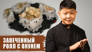 Запеченный ролл с окунем | Суши рецепт | baked sushi perch