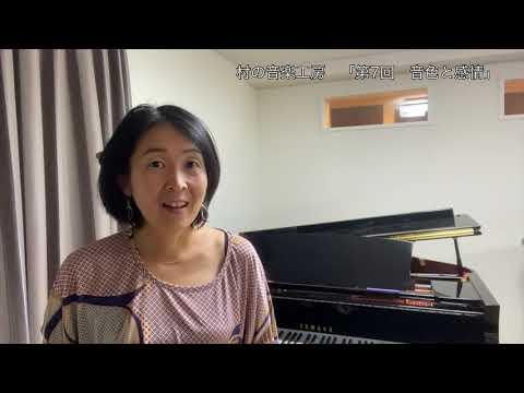 Village 村の音楽工房 「第7回 音色そして感情とは?」 opt