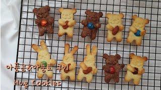 홈베이킹:)아품곰&아품토 쿠키만들기??(Hug  Coo…