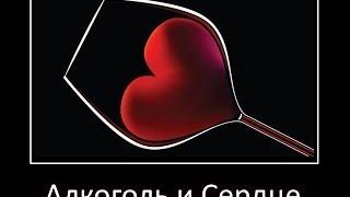 Что такое алкогольная кардиомиопатия и может ли она стать причиной смерти?