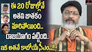 Astrologer Mantha Suryanarayana Sharma Gives Predictions On AP Elections 2019 | AP CM | Mirror TV