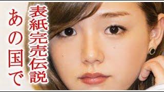チャンネル登録おねがいします('◇'♪⇒https://goo.gl/ORAFZJ 日本のアイ...