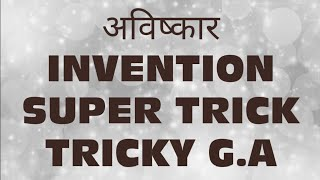 अविष्कार / INVENTION AND INVENTOR. TRICK 2018