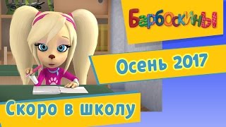 Барбоскины - Скоро в школу. Осень 2017