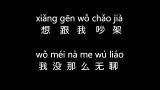 王力宏 - 心跳, Wang Leehom - Xin Tiao: Lyrics/Pinyin