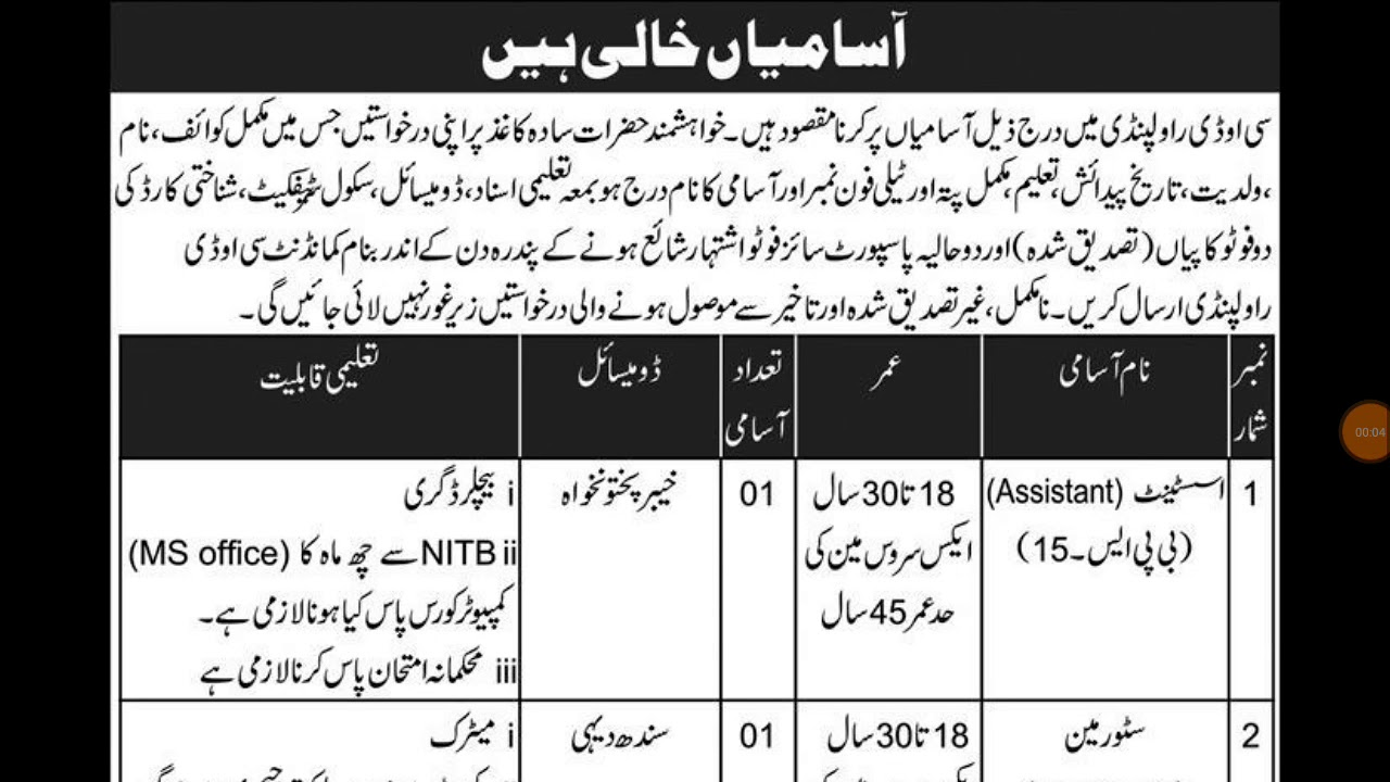 cod rawalpindi jobs 2018 civilian posts youtube