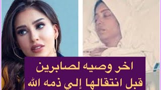 ووفااه صابرين بورشيد بعد صرااع مع المرض