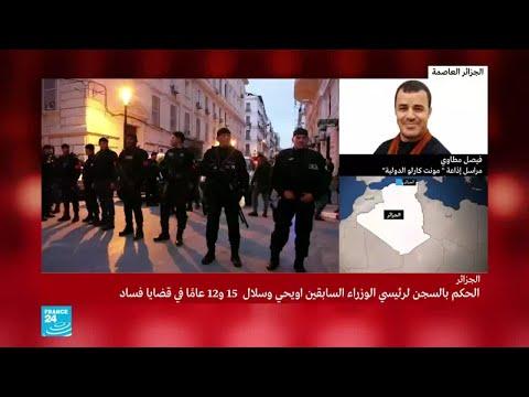 الجزائر: الحكم بسجن رئيسي الحكومة السابقين أحمد أويحيى (15 عاما) وعبد المالك سلال (12 عاما)  - نشر قبل 3 ساعة
