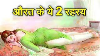 भगवत गीता: औरत के 4 रहस्य जो एक पुरुष को बर्बाद कर देते है    कृष्ण उपदेश