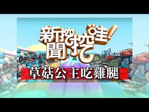 新聞挖挖哇:草菇公主吃雞腿 20180724(黃越綏、黃宥嘉、羅友志、許聖梅、狄志偉)