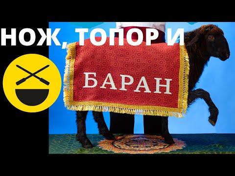 Разделка барана, азиатская кухня, кулинарная книга, кулинарный канал Сталик Ханкишиев