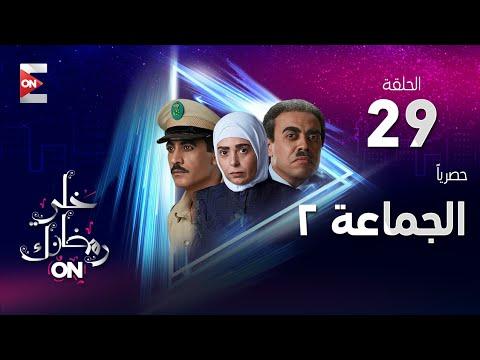 مسلسل الجماعة 2 - HD - الحلقة التاسعة والعشرون - صابرين - (Al Gama3a Series - Episode (29