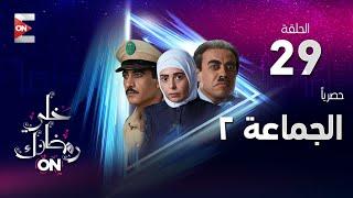 مسلسل الجماعة 2 - HD - الحلقة التاسعة والعشرون - صابرين - (Al Gama3a Series - Episode (29 thumbnail