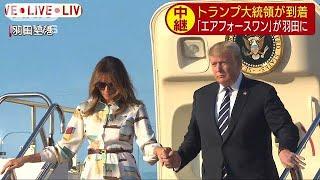 トランプ大統領、メラニア夫人とともに羽田到着(19/05/25)