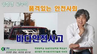 송창영 교수의 품격있는 안전사회 -  바다안전사고