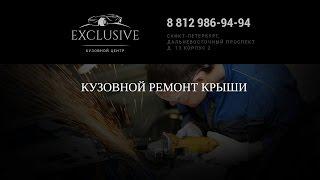 Кузовной ремонт крыши авто в Санкт-Петербурге(, 2016-03-22T11:42:31.000Z)
