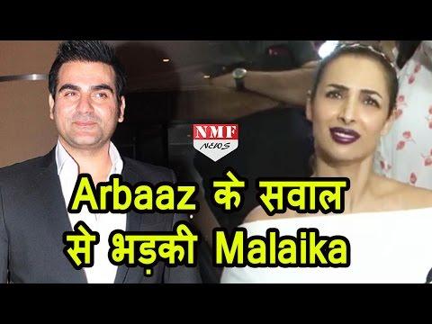 Arbaaz Khan पर सवाल पुछने पर भड़की  Malaika Arora और फिर...