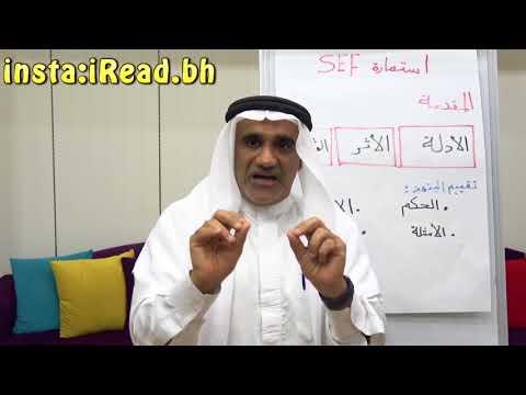 ملء استمارة التقييم الذاتي لهيئة ضمان جودة التعليم بمملكة البحرين