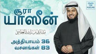 36-surah-yaseen-tamil-translation-mishary-rashid-alafasy