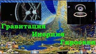 Физика Мироздания: Гравитация. Инерция. Гироскоп.