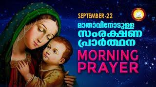 മാതാവിനോടുള്ള പ്രഭാത സംരക്ഷണ പ്രാര്ത്ഥന The Immaculate Heart of Mother Mary Prayer 22nd SEP 2021