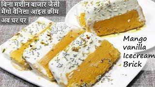 बिना मशीन बिना गैस जलाये नयी ट्रिक से क्रीमी Mango Ice Cream Recipe - Homemade Ice Cream - Ice Cream