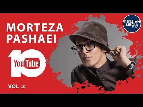 Morteza Pashaei - Best Songs Vol. 3 (مرتضی پاشایی - 10 تا بهترین آهنگ ها)