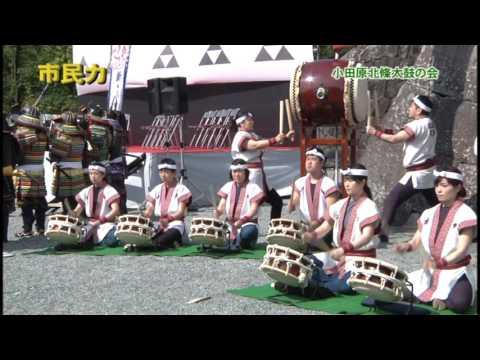 市民力 Vol.83 「小田原北條太鼓の会」