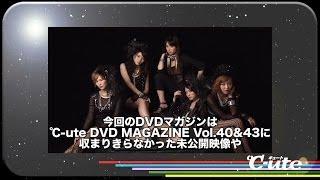 "DVDマガジンVol.40の""℃-uteータライザー""の未公開シーンや、 DVDマガジ..."