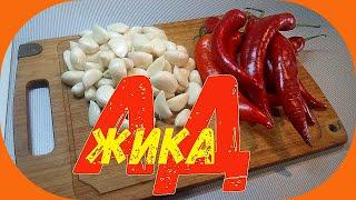 АДжика. НАСТОЯЩАЯ и ОСТРАЯ, а не томатный соус с добавками, который у нас называют аджикой.))