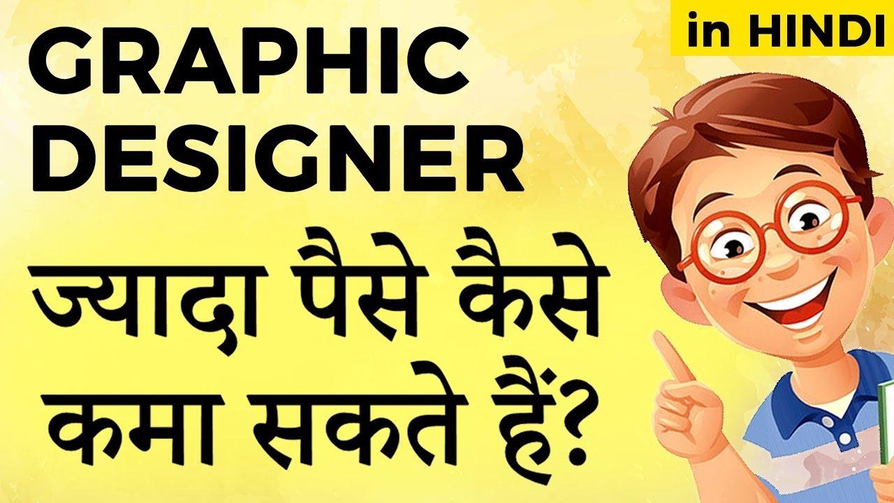 How Graphic Designer Make More Money In Hindi Youtube