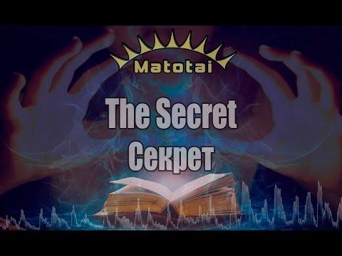 СЕКРЕТ ТАЙНА THE SECRET ЗАКОН ПРИТЯЖЕНИЯ СИЛА МЫСЛИ СКАЧАТЬ БЕСПЛАТНО