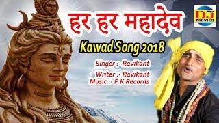 हर हर महादेव   Mahadev Shiv Bhakti Song 2018   Har har Mahadev    Ravikant   DJ Movies