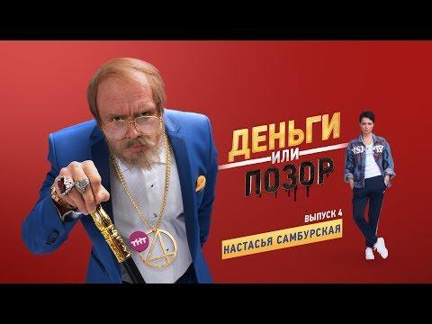 Деньги или Позор. Выпуск №4 с Настасьей Самбурской (10.08.17г.)