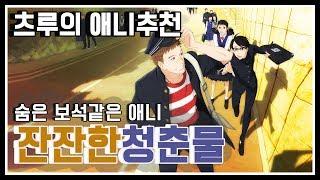 🔸개인적으로 추천하는 잔잔한 학원 청춘애니 🔸 츠루의 애니추천