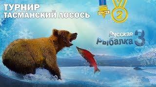 Турнир ''Тасманский лосось'' 2-е место — Русская рыбалка 3.9