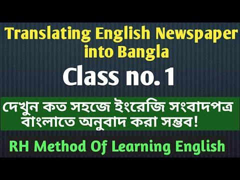 How to translate English newspaper into Bangla.