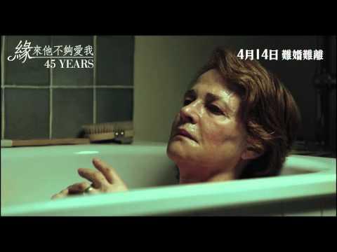緣來他不夠愛我 (45 Years)電影預告